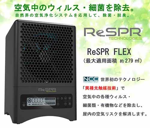 ReSPRFLEX